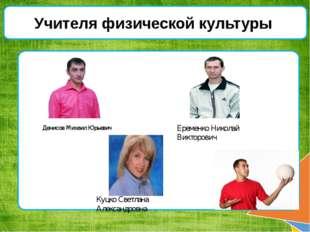 Учителя физической культуры Денисов Михаил Юрьевич Еременко Николай Викторови