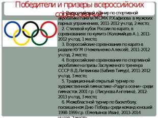 Победители и призеры всероссийских соревнований 1. Всероссийский турнир по сп