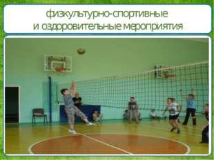 физкультурно-спортивные и оздоровительные мероприятия