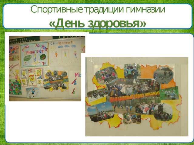 Спортивные традиции гимназии «День здоровья»