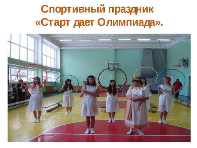 Спортивный праздник «Старт дает Олимпиада».