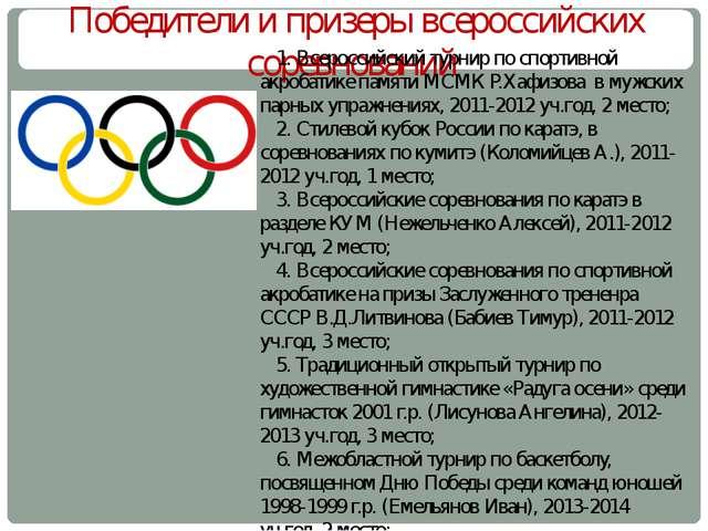 Победители и призеры всероссийских соревнований 1. Всероссийский турнир по сп...