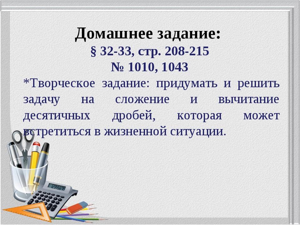 Домашнее задание: § 32-33, стр. 208-215 № 1010, 1043 *Творческое задание: при...