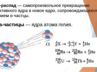 Альфа-распад― самопроизвольное превращение радиоактивного ядра в новое ядро