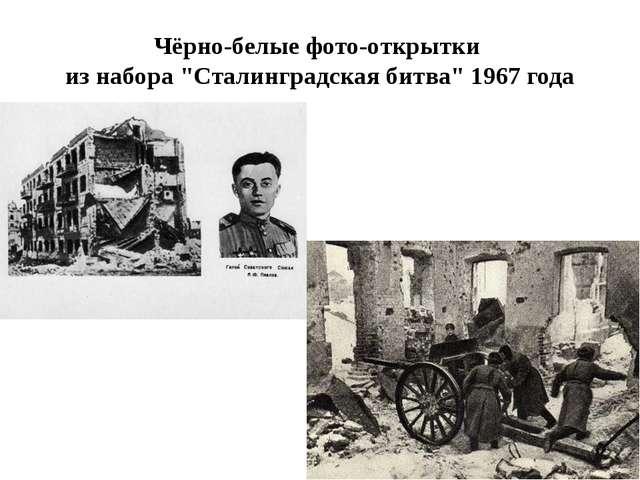 """Чёрно-белые фото-открытки из набора """"Сталинградская битва"""" 1967 года"""