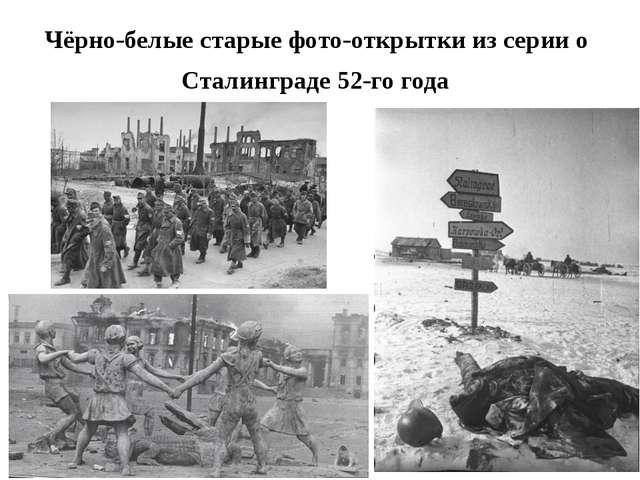 Чёрно-белые старые фото-открыткииз серии о Сталинграде 52-го года