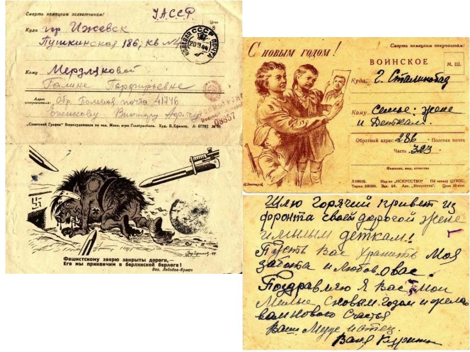Открытки войны 1941-1945