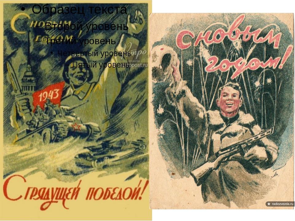 Скорби умершим, открытки войны 1941-1945