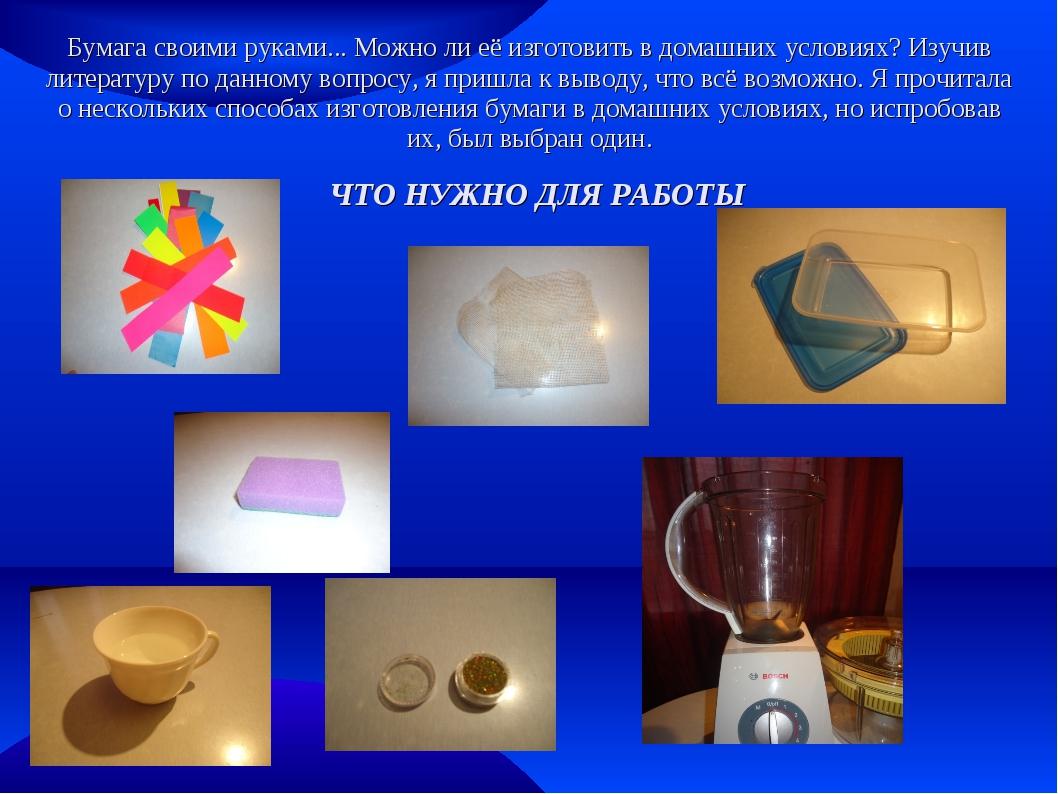 Исследовательская работа бумага в домашних условиях 111