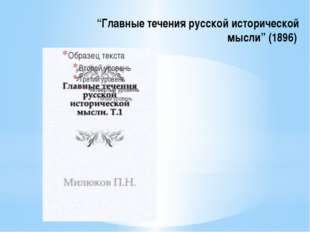 """""""Главные течения русской исторической мысли"""" (1896)"""