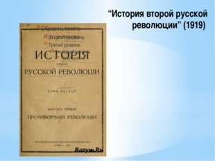 """""""История второй русской революции"""" (1919)"""