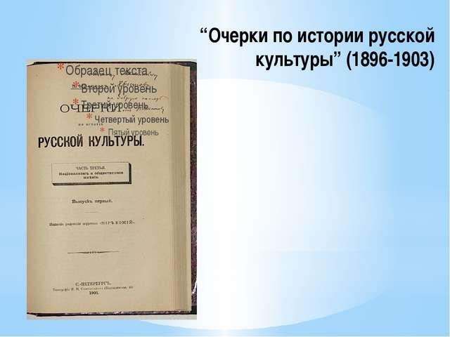 """""""Очерки по истории русской культуры"""" (1896-1903)"""