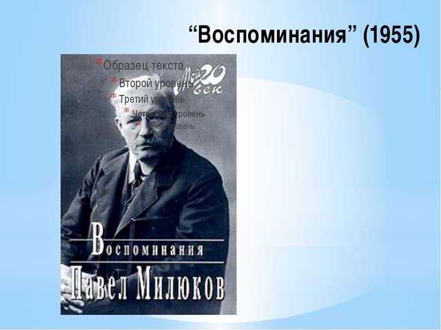 """""""Воспоминания"""" (1955)"""