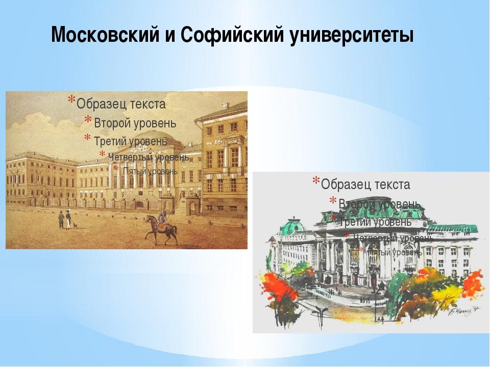 Московский и Софийский университеты