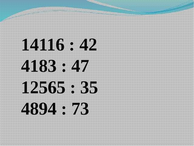 14116 : 42 4183 : 47 12565 : 35 4894 : 73