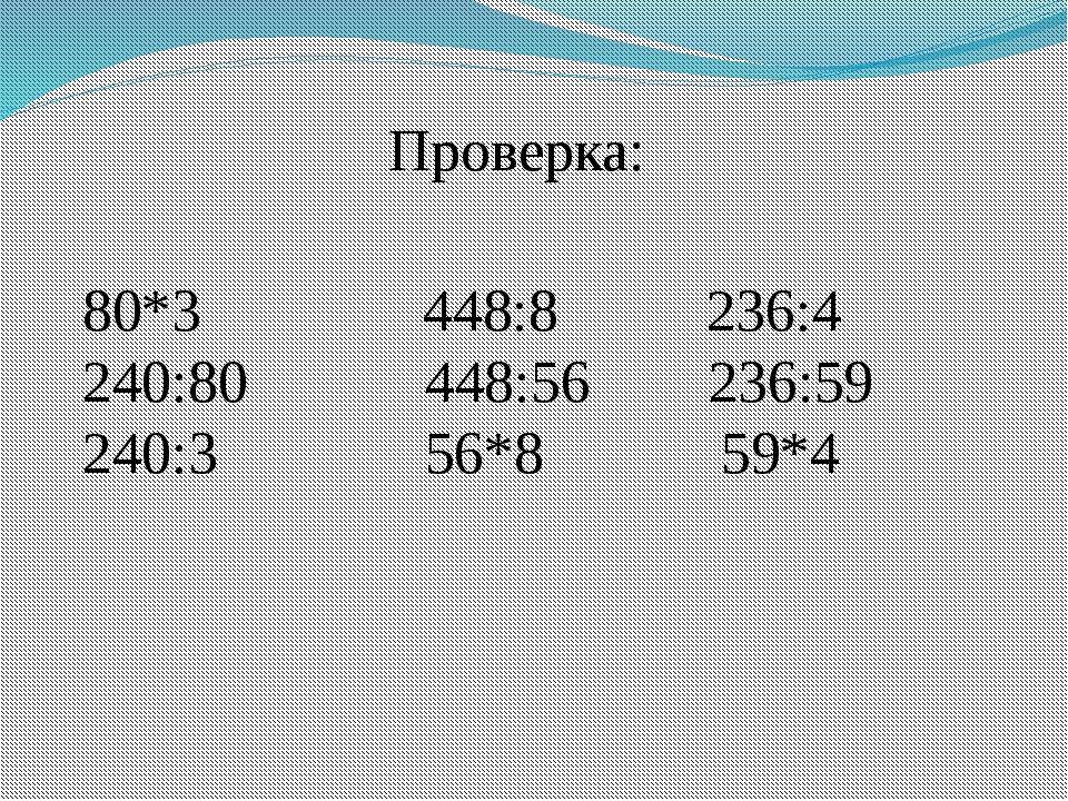 Проверка: 80*3 448:8 236:4 240:80 448:56 236:59 240:3 56*8 59*4