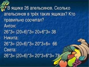В ящике 26 апельсинов. Сколько апельсинов в трёх таких ящиках? Кто правильно