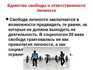Единство свободы и ответственности личности Свобода личности заключается в во