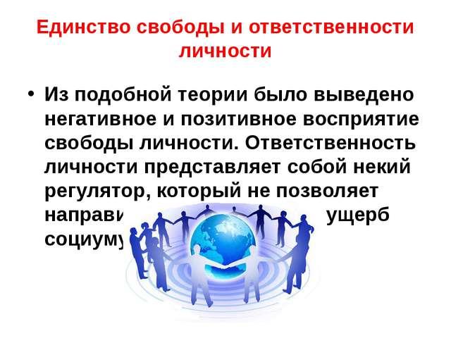Единство свободы и ответственности личности Из подобной теории было выведено...