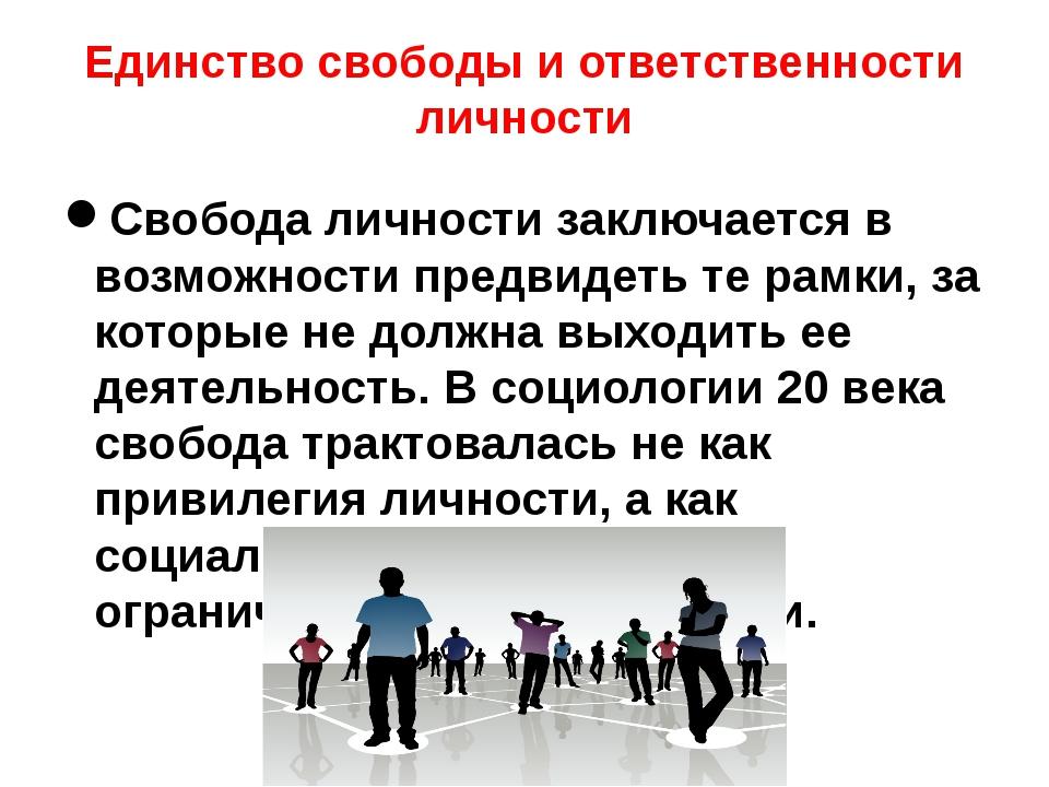 Единство свободы и ответственности личности Свобода личности заключается в во...