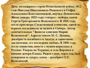 Дочь легендарного героя Отчественной войны 1812 года Николая Николаевича Раев