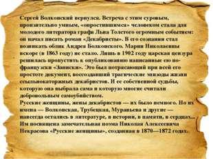 Сергей Волконский вернулся. Встреча с этим суровым, пронзительно умным, «опро