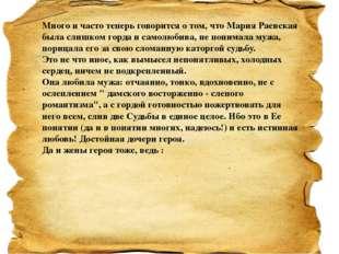 Много и часто теперь говорится о том, что Мария Раевская была слишком горда и