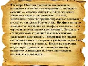 В декабре 1825 года произошло неслыханное, потрясшее все основы самодержавног
