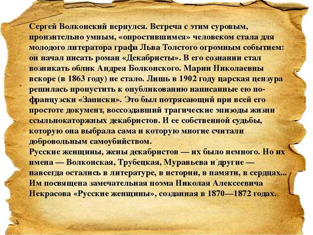 Сергей Волконский вернулся. Встреча с этим суровым, пронзительно умным, «опро...
