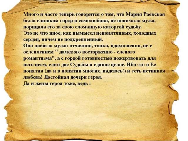 Много и часто теперь говорится о том, что Мария Раевская была слишком горда и...