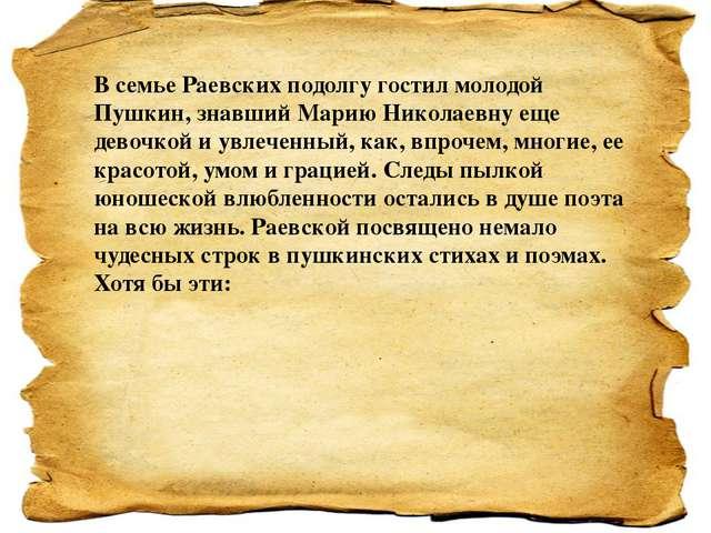 В семье Раевских подолгу гостил молодой Пушкин, знавший Марию Николаевну еще...