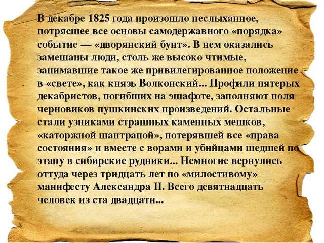 В декабре 1825 года произошло неслыханное, потрясшее все основы самодержавног...