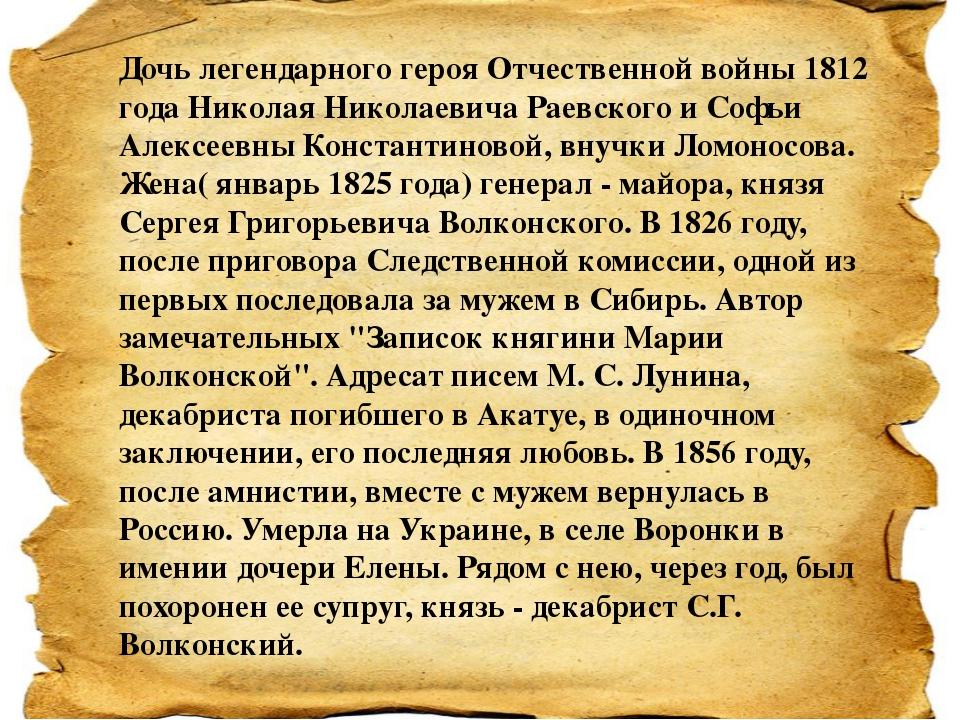 Дочь легендарного героя Отчественной войны 1812 года Николая Николаевича Раев...