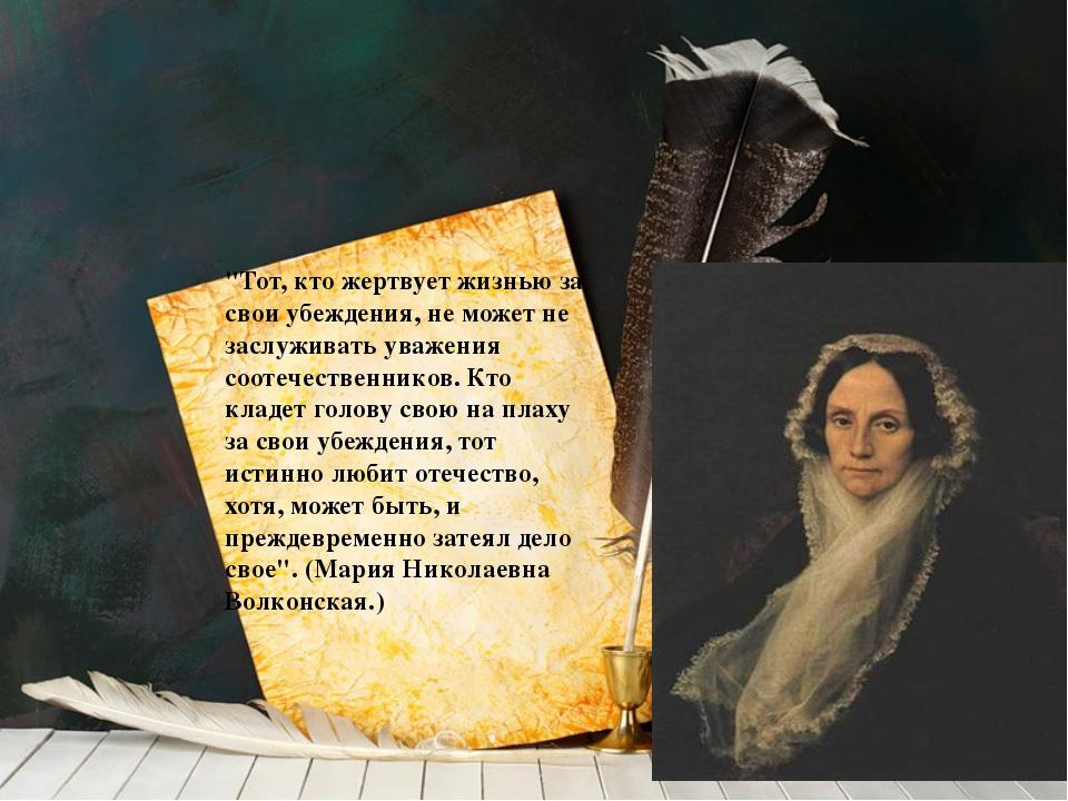 """""""Тот, кто жертвует жизнью за свои убеждения, не может не заслуживать уважения..."""