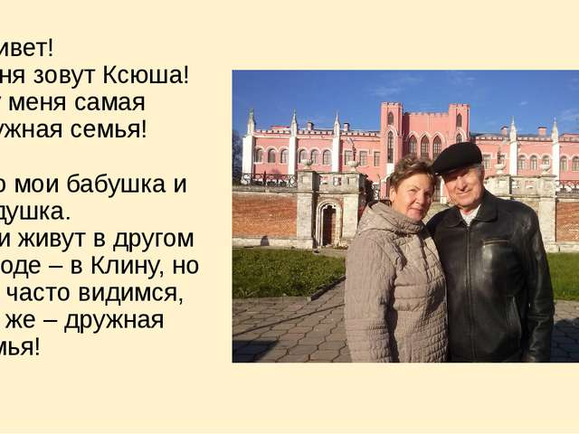 Привет! Меня зовут Ксюша! И у меня самая дружная семья! Это мои бабушка и дед...