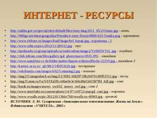 ИНТЕРНЕТ - РЕСУРСЫ http://sakha.gov.ru/special/sites/default/files/story/img/