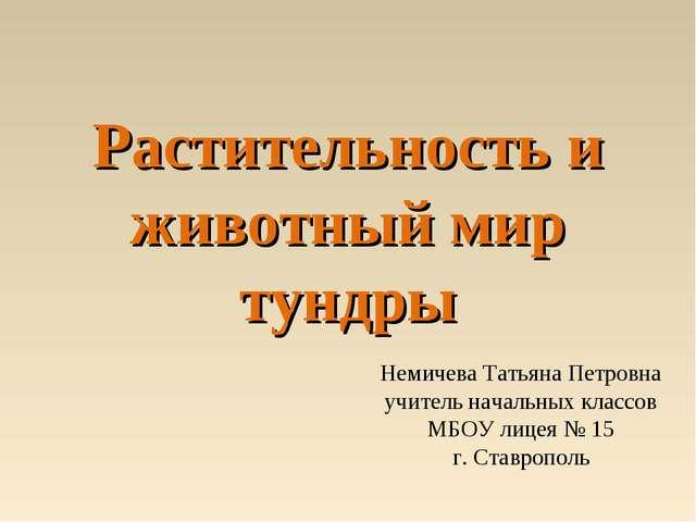 Растительность и животный мир тундры Немичева Татьяна Петровна учитель началь...
