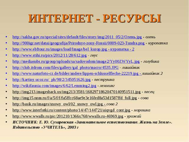 ИНТЕРНЕТ - РЕСУРСЫ http://sakha.gov.ru/special/sites/default/files/story/img/...