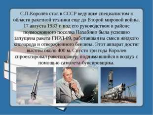 С.П.Королёв стал в СССР ведущим специалистом в области ракетной техники еще