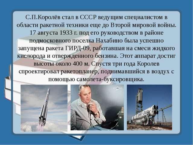 С.П.Королёв стал в СССР ведущим специалистом в области ракетной техники еще...