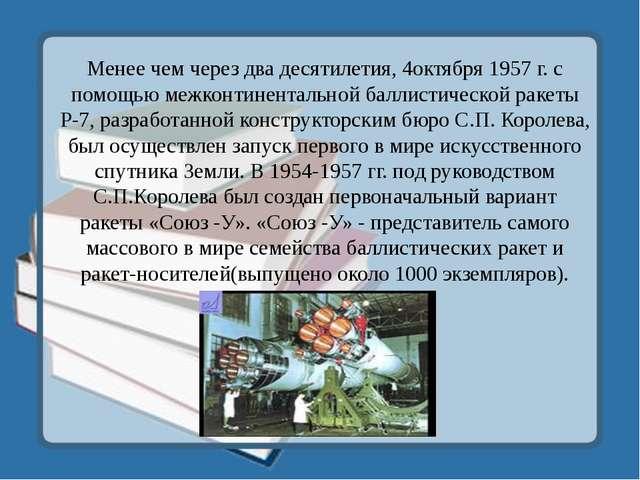 Менее чем через два десятилетия, 4октября 1957 г. с помощью межконтинентальн...