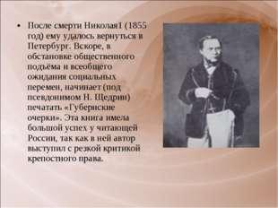После смерти Николая1 (1855 год) ему удалось вернуться в Петербург. Вскоре, в