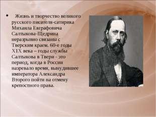 Жизнь и творчество великого русского писателя-сатирика Михаила Евграфовича