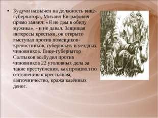 Будучи назначен на должность вице-губернатора, Михаил Евграфович прямо заявил
