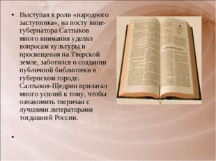 Выступая в роли «народного заступника», на посту вице-губернатора Салтыков мн