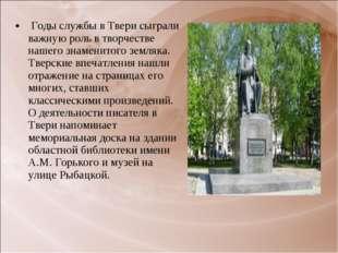 Годы службы в Твери сыграли важную роль в творчестве нашего знаменитого земл
