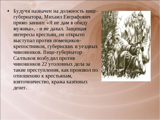 Будучи назначен на должность вице-губернатора, Михаил Евграфович прямо заявил...