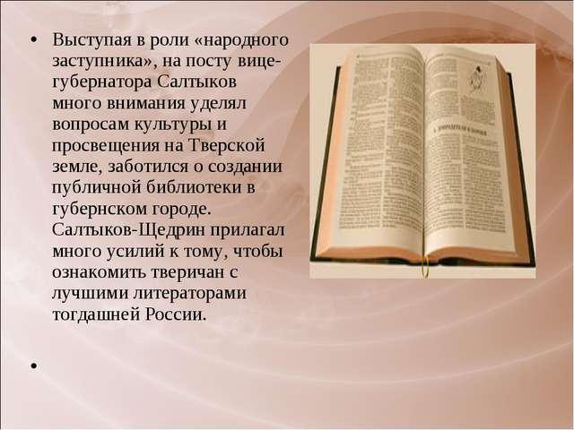 Выступая в роли «народного заступника», на посту вице-губернатора Салтыков мн...