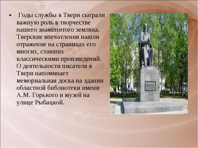 Годы службы в Твери сыграли важную роль в творчестве нашего знаменитого земл...