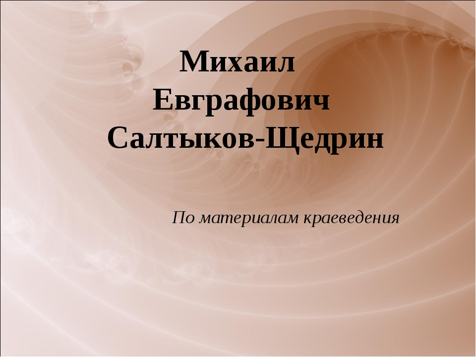 Михаил Евграфович Салтыков-Щедрин По материалам краеведения